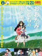 狼的孩子雨和雪 (Blu-ray+DVD)(日本版)