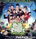 Where Are We Going, Dad? (2014) (VCD) (Hong Kong Version)