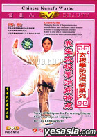 Charateristics Of Taijiquan For Life Enhancement (DVD) (China Version)