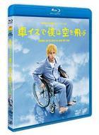 Kuruma Isu de Boku wa Sora wo Tobu - 24 Hour Television Drama Special 2012 (Blu-ray) (Japan Version)