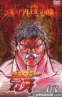 Grappler Baki - The Ultimate Fighter 03
