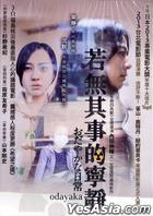 Odayaka (DVD) (Taiwan Version)