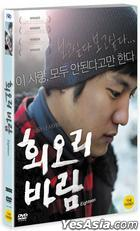 Eighteen (DVD) (2-Disc) (Special Edition) (Korea Version)