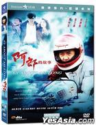 All About Ah Long (1989) (DVD) (Hong Kong Version)