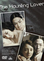 The Haunting Lover (DVD) (Special Edition) (First Press Limited Edition) (Japan Version)