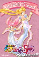 Pretty Soldier Sailor Moon SuperS Vol.7 (Last Episode)  (Japan Version)