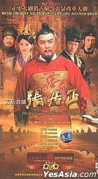 萬曆首輔張居正 (H-DVD-9) (經濟版) (完) (中國版)
