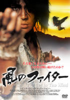 Fighter in the Wind (DVD) (Japan Version)