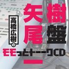 Takahashi Hiroki no Momotto Talk CD Yao Kazuki ban (Japan Version)