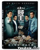 Chasing the Dragon II: Wild Wild Bunch (2019) (DVD) (Hong Kong Version)