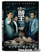 追龍II:賊王 (2019) (DVD) (香港版)