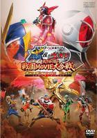 Kamen Rider x Kamen Rider Gaim & Wizard: The Fateful Sengoku Movie Battle Collector's Pack (DVD)(Japan Version)