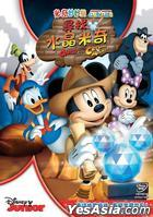 Mickey Mouse Clubhouse: Quest For The Crystal Mickey (2013) (DVD) (Hong Kong Version)