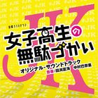 TV Drama Joshi Kosei no Mudazukai  Original Soundtrack (Japan Version)
