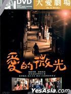 Ai De Wei Guang (DVD) (End) (Taiwan Version)