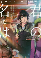 Your Name 2 (Bilingual Edition)