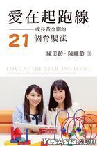 Ai Zai Qi Pao Xian-- Cheng Chang Huang Jin Qi De21 Ge Yu Ying Fa