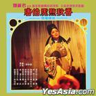 Tang Bo Hu Dian Qiu Xiang (Reissue Version)