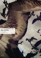 Leviathan (DVD)(Japan Version)