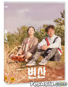 Sunset in My Hometown (DVD) (Korea Version)