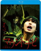 Mount Navi (Blu-ray) (Special Priced Edition)  (Japan Version)