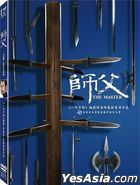 The Final Master (2015) (DVD) (English Subtitled) (Taiwan Version)