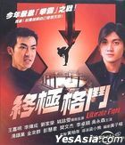 Ultimate Fight (2004) (VCD) (Hong Kong Version)