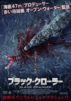 Black Water: Abyss  (DVD) (Japan Version)