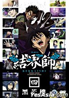 Kekkaishi - Shonen Sunday (DVD) (Vol.4) (Taiwan Version)