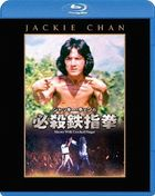 Master With Cracked Fingers (Blu-ray) (Japan Version)