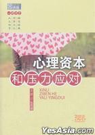 Xin Li Zi Ben He Ya Li Ying Dui (DVD) (China Version)