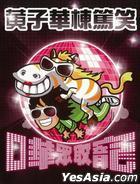 黄子华栋笃笑 - 哗众取宠 (DVD) (香港版)