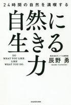 shizen ni ikiru chikara nijiyuuyojikan no shizen o mankitsu suru 24jikan no shizen o mankitsu suru