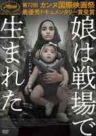 For Sama  (DVD) (Japan Version)