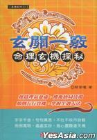 Xuan Guan Yi Qiao : Ming Li Xuan Ji Tan Mi
