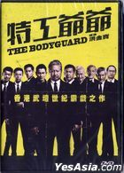 The Bodyguard (2016) (DVD) (Hong Kong Version)