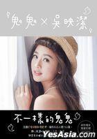 Ghost x Emma - Bu Yi Yang De Gui Gui (Silver Edition)