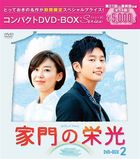 Family's Honor (DVD) (Box 2) (Compact Edition) (Japan Version)