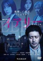 EERIE 看不見的臉  DVD Box (日本版)