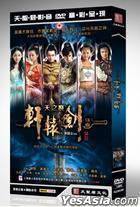 軒轅劍之天之痕 (H-DVD) (經濟版) (完) (中國版)
