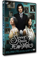 Sweet Rain Shinigami no Seido (AKA: Accuracy of Death) (DVD) (Collector's Edition) (Japan Version)