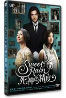Sweet Rain 死神的精度 (DVD) (Collector's Edition) (日本版)