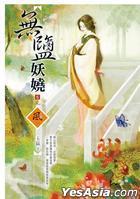 Wen Chuang Feng 064 -  Wu Yan Yao Rao 5 ( Wan)