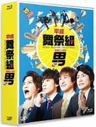 Heisei Busaiku Salaryman (Blu-ray) (Normal Edition) (Japan Version)