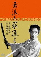 Suronin Makaritoru  (Japan Version)