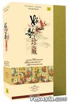 Classic Songs Collections (30CD) (China Version)