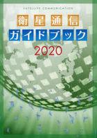 2020 eisei tsuushin gaidobutsuku