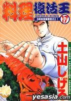Shoku-King (Vol.17)
