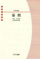 gakufu makuai jiyosei gatsushiyoukiyoku