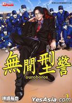 Ouroboros (Vol.2)